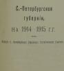 Памятная книжка Санкт-Петербургской губернии на 1914-1915 гг.