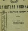 Памятная книжка Иркутской губернии на 1914 год