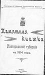 Памятная книжка Новгородской губернии на 1914 год