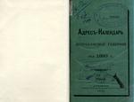Адрес-календарь Астраханской губернии на 1883 год