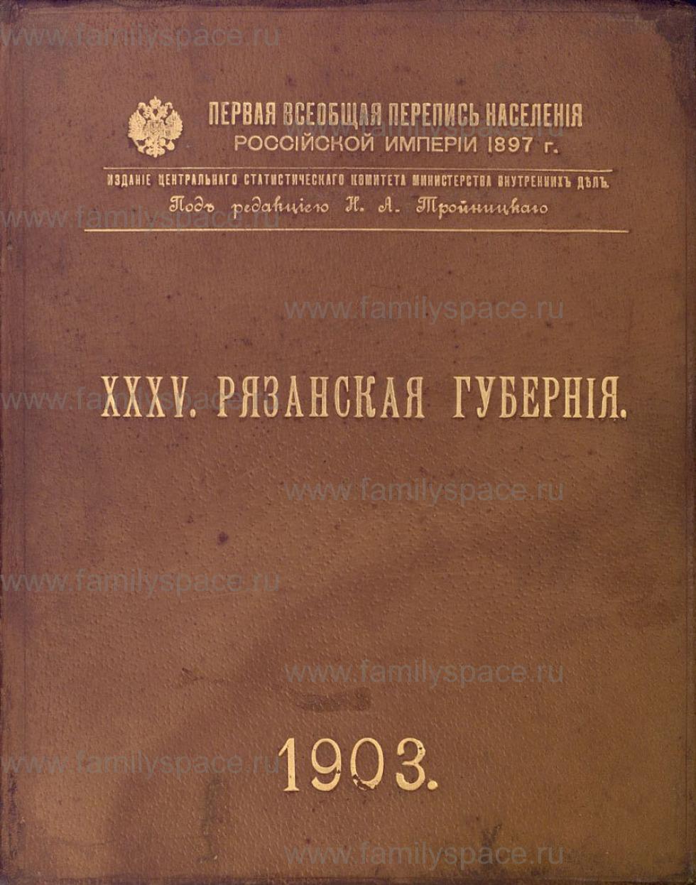 Поиск по фамилии - Первая всеобщая перепись населения Российской империи 1897 года, Рязанская губерния, страница 1