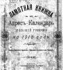 Памятная книжка и адрес-календарь Орловской губернии на 1910 г