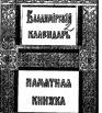 Владимирский календарь и памятная книжка на 1904 г