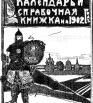 Владимирский календарь и памятная книжка на 1902 г