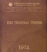 Первая всеобщая перепись населения Российской империи 1897 года, Рязанская губерния