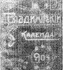 Владимирский календарь и памятная книжка на 1905 г