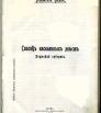 Список населенных мест Пермской губернии Пермский уезд 1909 г