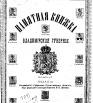 Памятная книжка Владимирской губернии на 1895 г