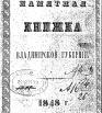 Памятная книжка Владимирской губернии на 1848 г