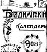 Владимирский календарь и памятная книжка на 1908 г