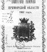 Памятная книжка Приморской области на 1902 г