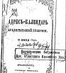 Адрес-календарь Архангельской губернии на 1872 г
