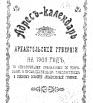 Адрес-календарь Архангельской губернии на 1903 г