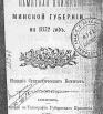 Памятная книжка Минской губернии на 1872 год