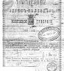 Памятная книжка и адрес-календарь Вологодской губернии на 1899-1900 гг