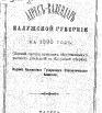 Адрес-календарь Калужской губернии на 1890 г