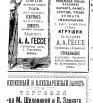 Адрес-календарь Псковской губернии на 1903 г