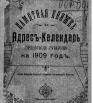 Памятная книжка и адрес-календарь Орловской губернии на 1909 г