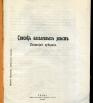 Список населенных мест Пермской губернии Шадринский уезд 1908 г