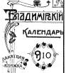 Владимирский календарь и памятная книжка на 1910 г