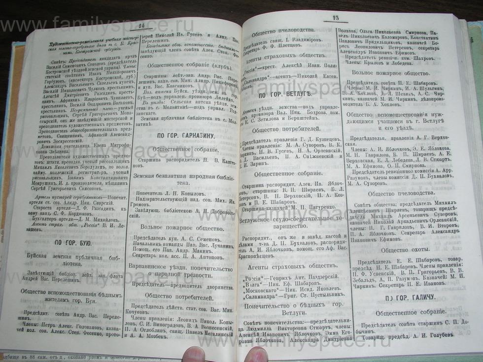Поиск по фамилии - Костромской календарь на 1907 г. , страница 80