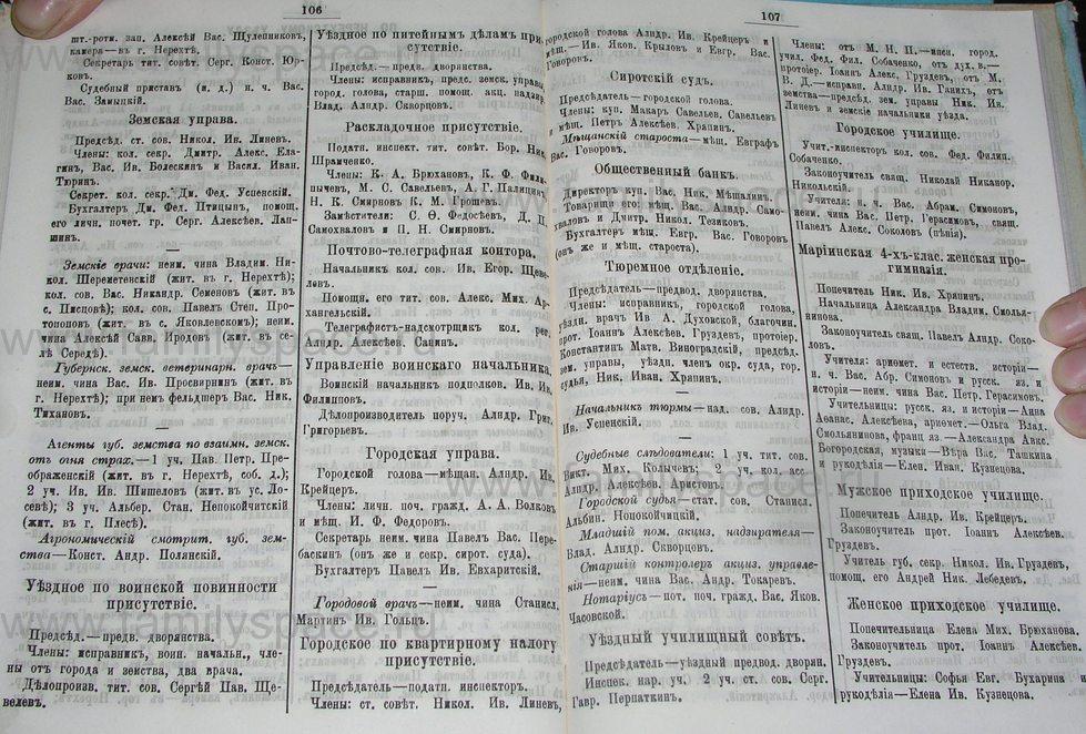 Поиск по фамилии - Костромской календарь на 1900 г. , страница 59