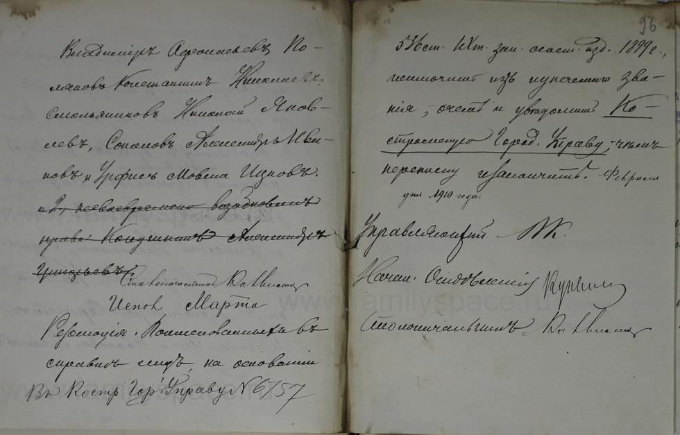 Поиск по фамилии - Ведомости о числе и составе купеческих семей г. Кострома и г. Кинешма, страница 26
