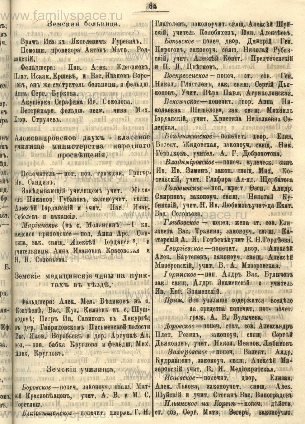 Поиск по фамилии - Костромской календарь на 1907 г. , страница 130