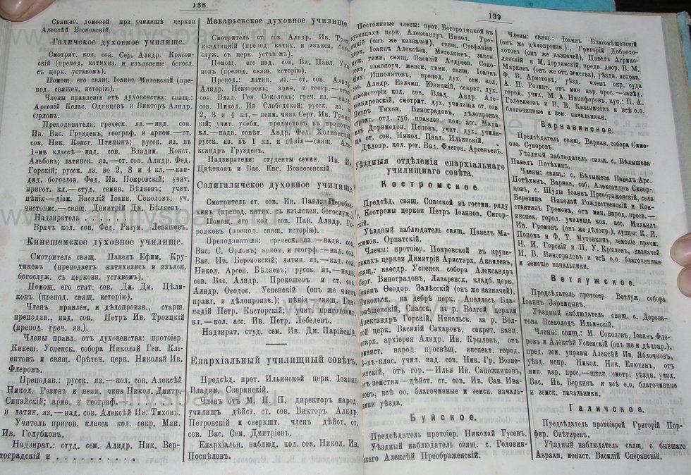 Поиск по фамилии - Костромской календарь на 1900 г. , страница 76