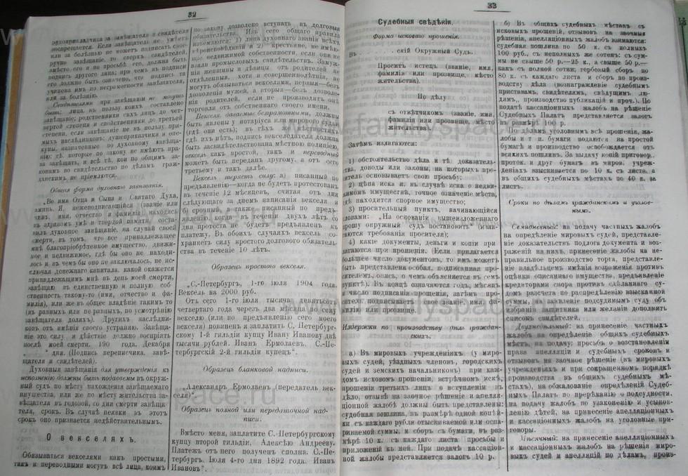 Поиск по фамилии - Костромской календарь на 1907 г. , страница 110