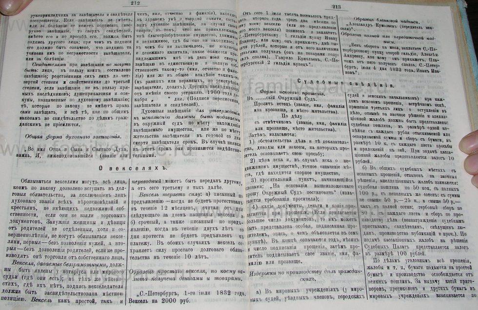 Поиск по фамилии - Костромской календарь на 1900 г. , страница 113