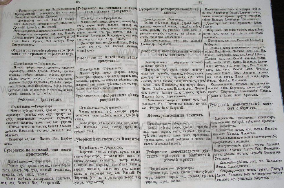 Поиск по фамилии - Костромской календарь на 1895 г. , страница 20