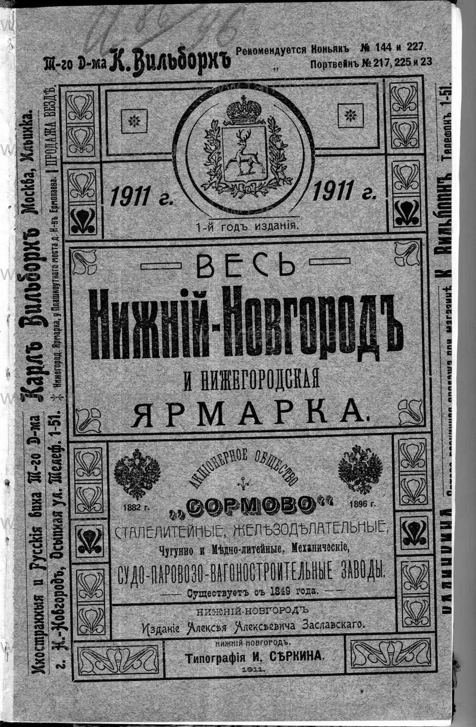 Поиск по фамилии - Весь Нижний Новгород и Нижегородская Ярмарка - 1911, страница 1