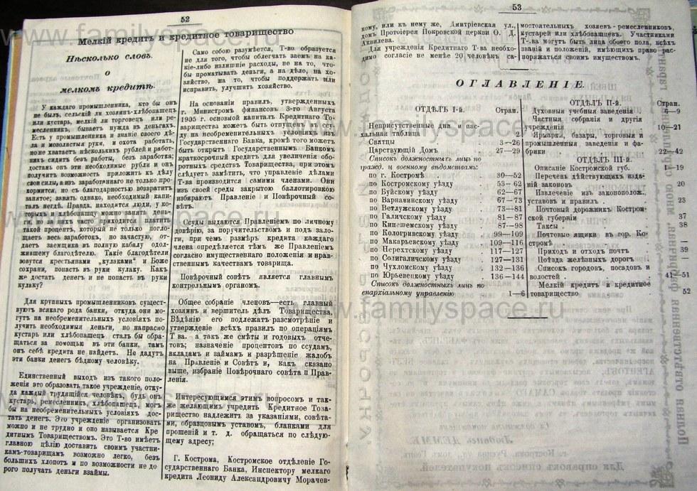 Поиск по фамилии - Костромской календарь на 1907 г. , страница 120