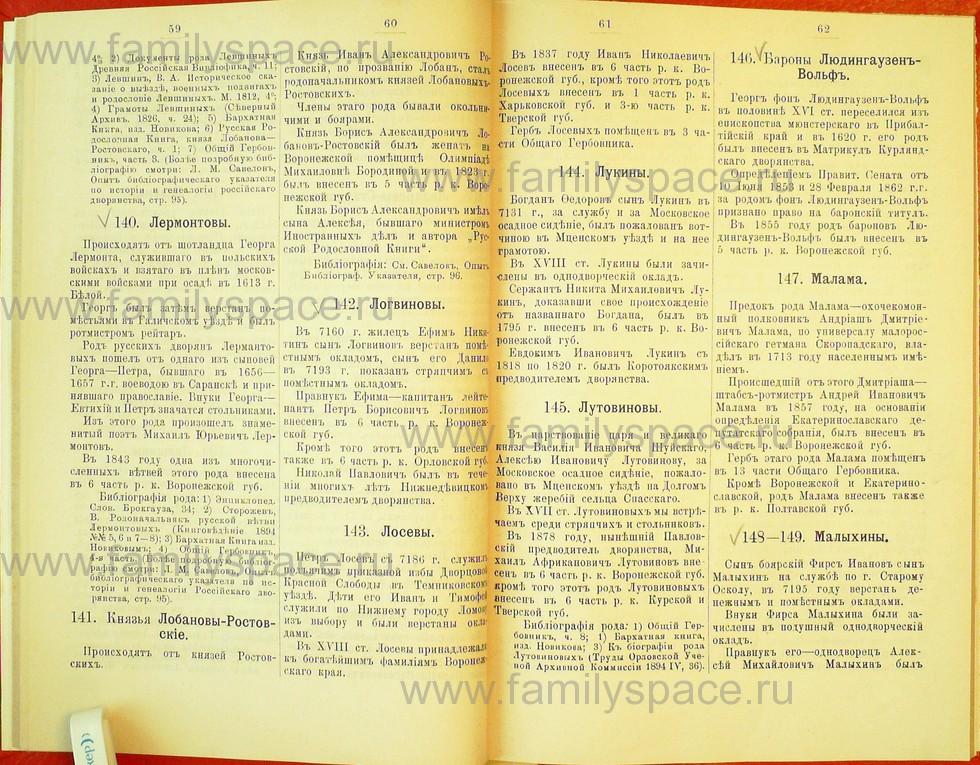 Поиск по фамилии - Статьи по генеалогии и истории дворянства, 1898, страница 1059