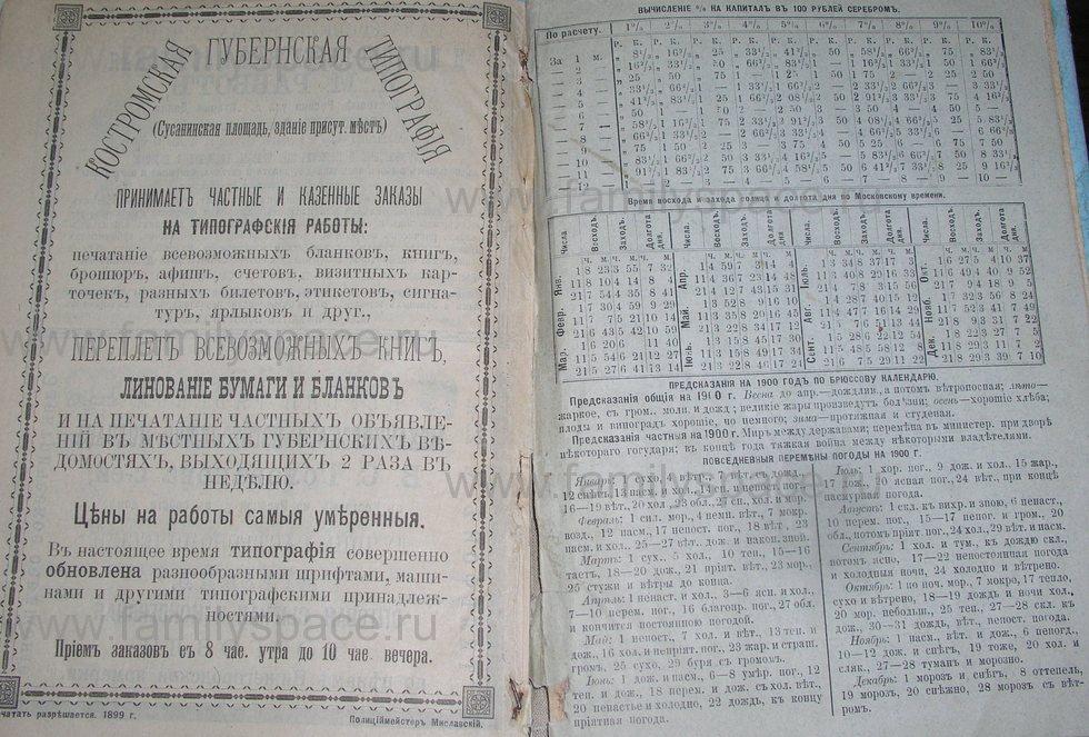 Поиск по фамилии - Костромской календарь на 1900 г. , страница 4