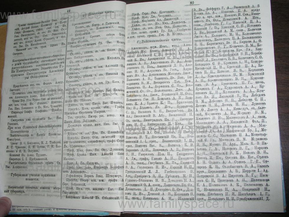 Поиск по фамилии - Костромской календарь на 1907 г. , страница 23