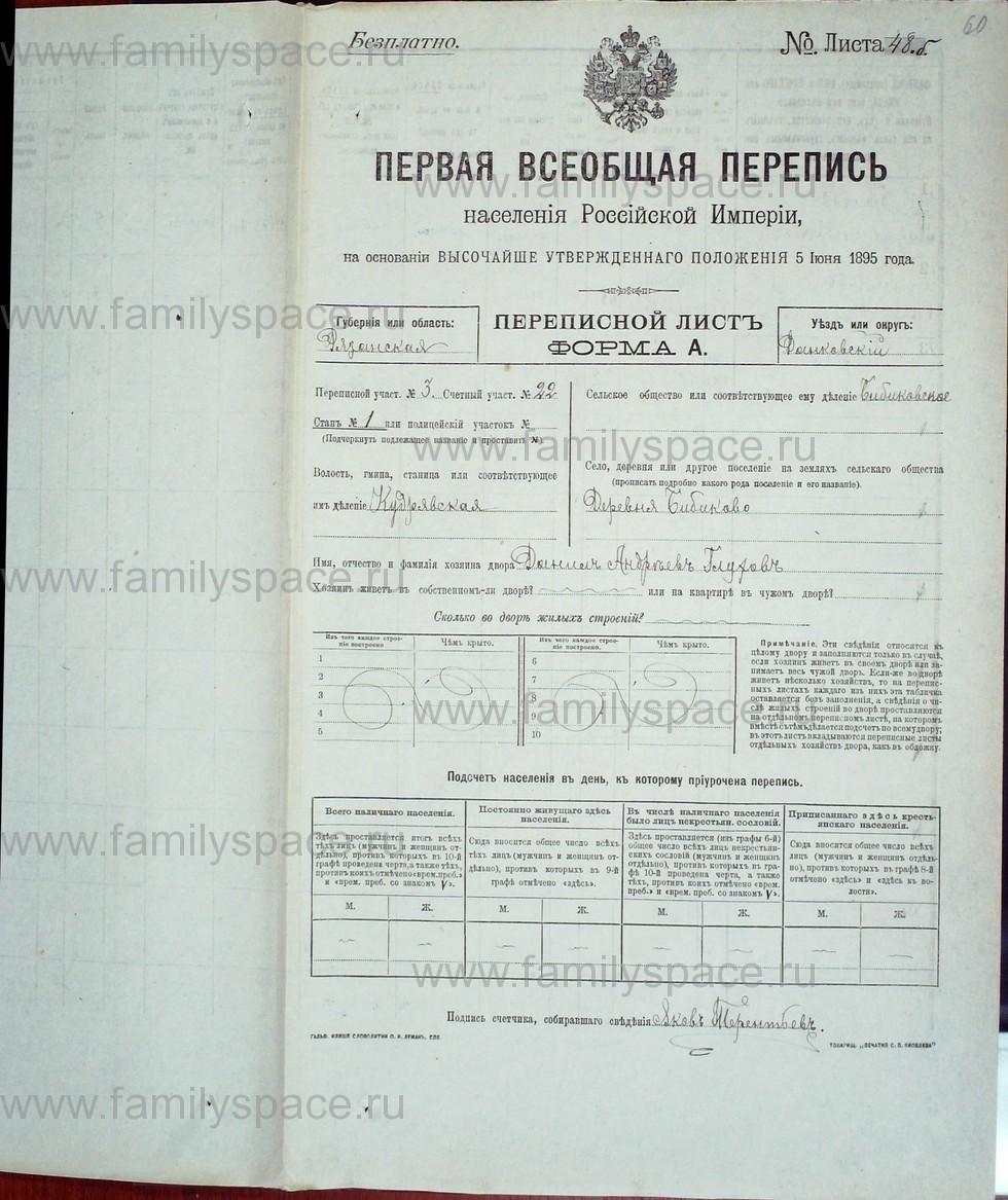 Поиск по фамилии - Первая всеобщая перепись населения Российской империи 1897 года, Рязанская губерния, Данковский уезд, страница 743