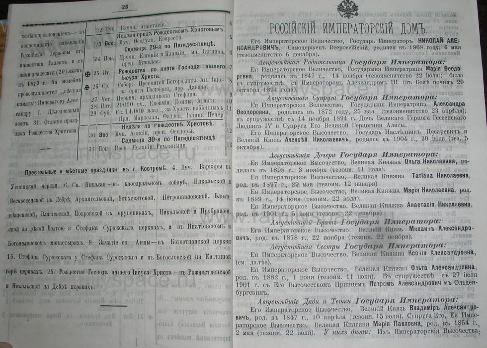 Поиск по фамилии - Костромской календарь на 1907 г. , страница 14