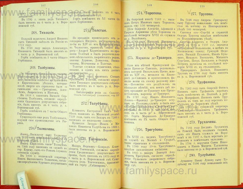 Поиск по фамилии - Статьи по генеалогии и истории дворянства, 1898, страница 1107