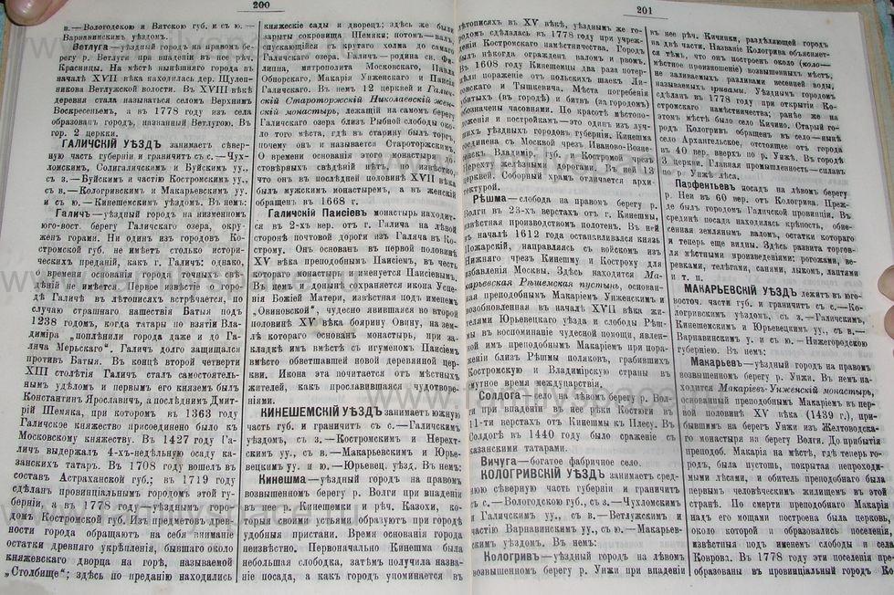 Поиск по фамилии - Костромской календарь на 1900 г. , страница 107