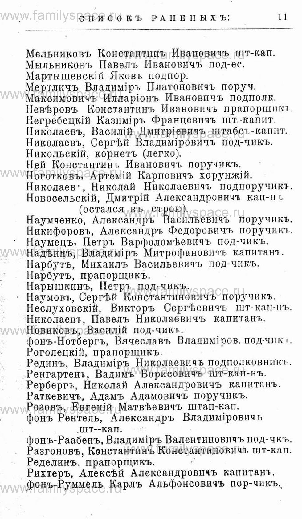 Поиск по фамилии - Первая мировая война - 1914 (списки убитых и раненых), страница 11