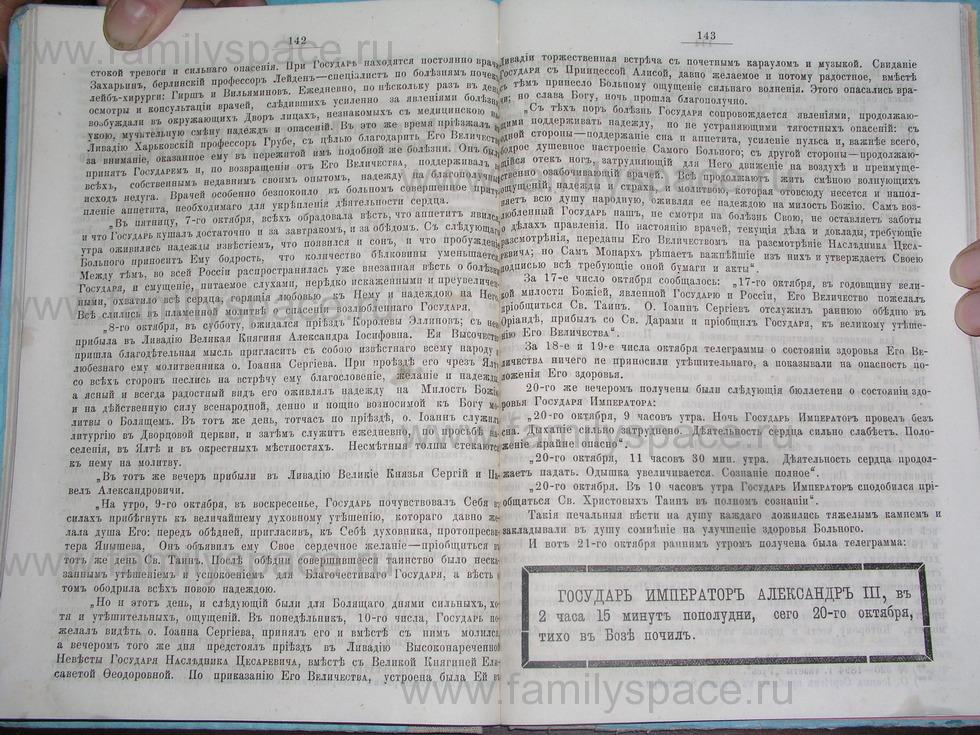 Поиск по фамилии - Костромской календарь на 1895 г. , страница 72