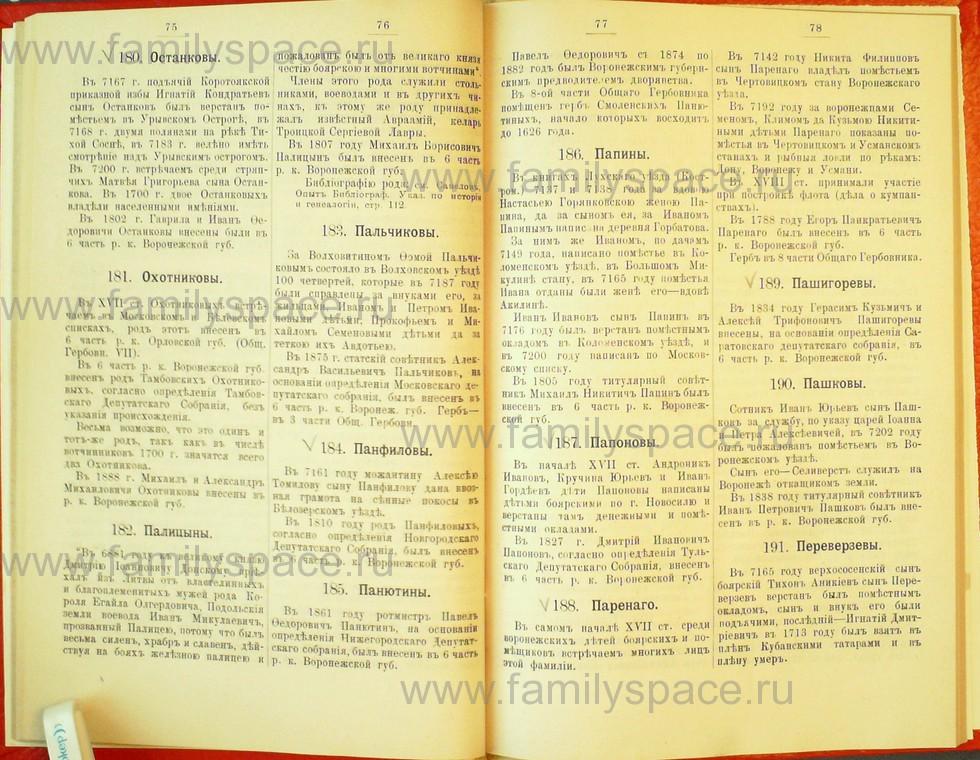 Поиск по фамилии - Статьи по генеалогии и истории дворянства, 1898, страница 1075