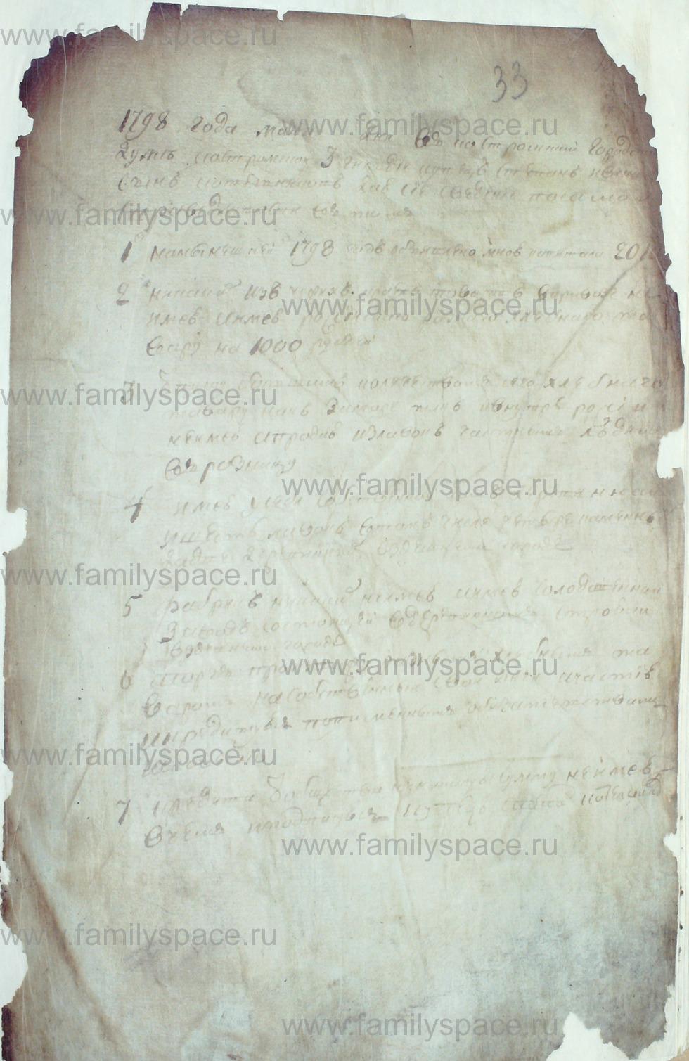 Поиск по фамилии - Сведения о купцах г. Кострома и их капиталах, страница 35