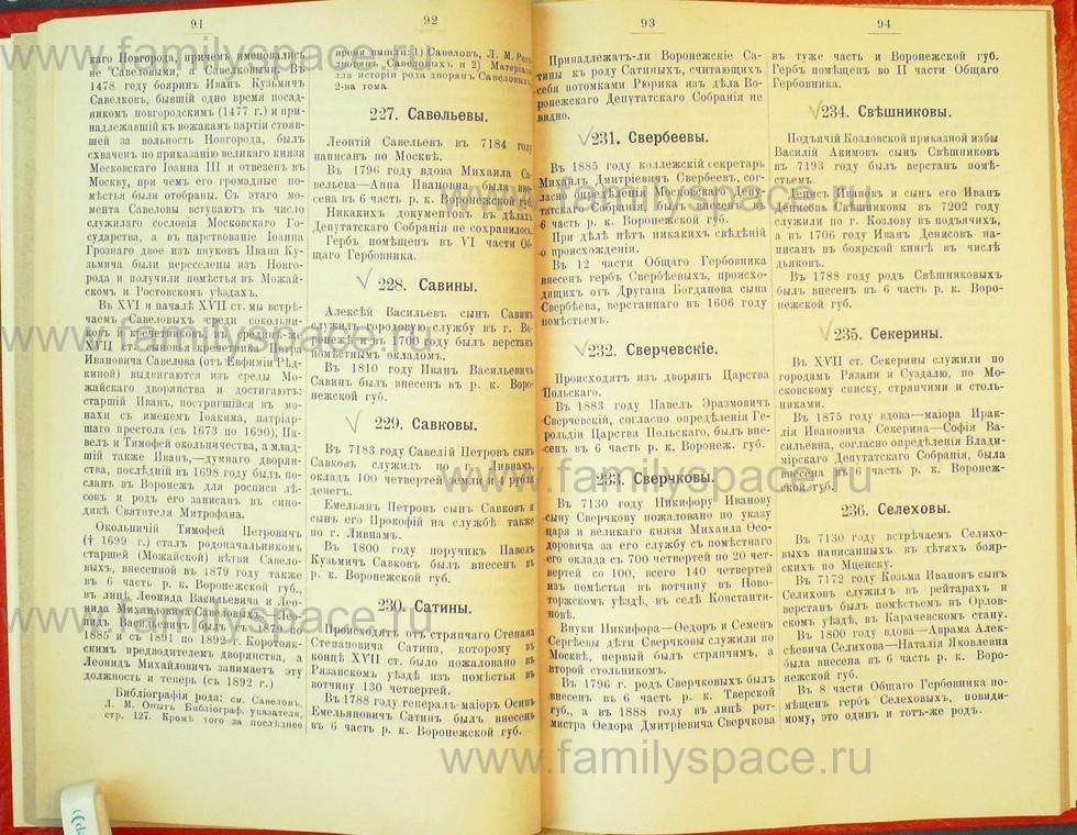 Поиск по фамилии - Статьи по генеалогии и истории дворянства, 1898, страница 1091