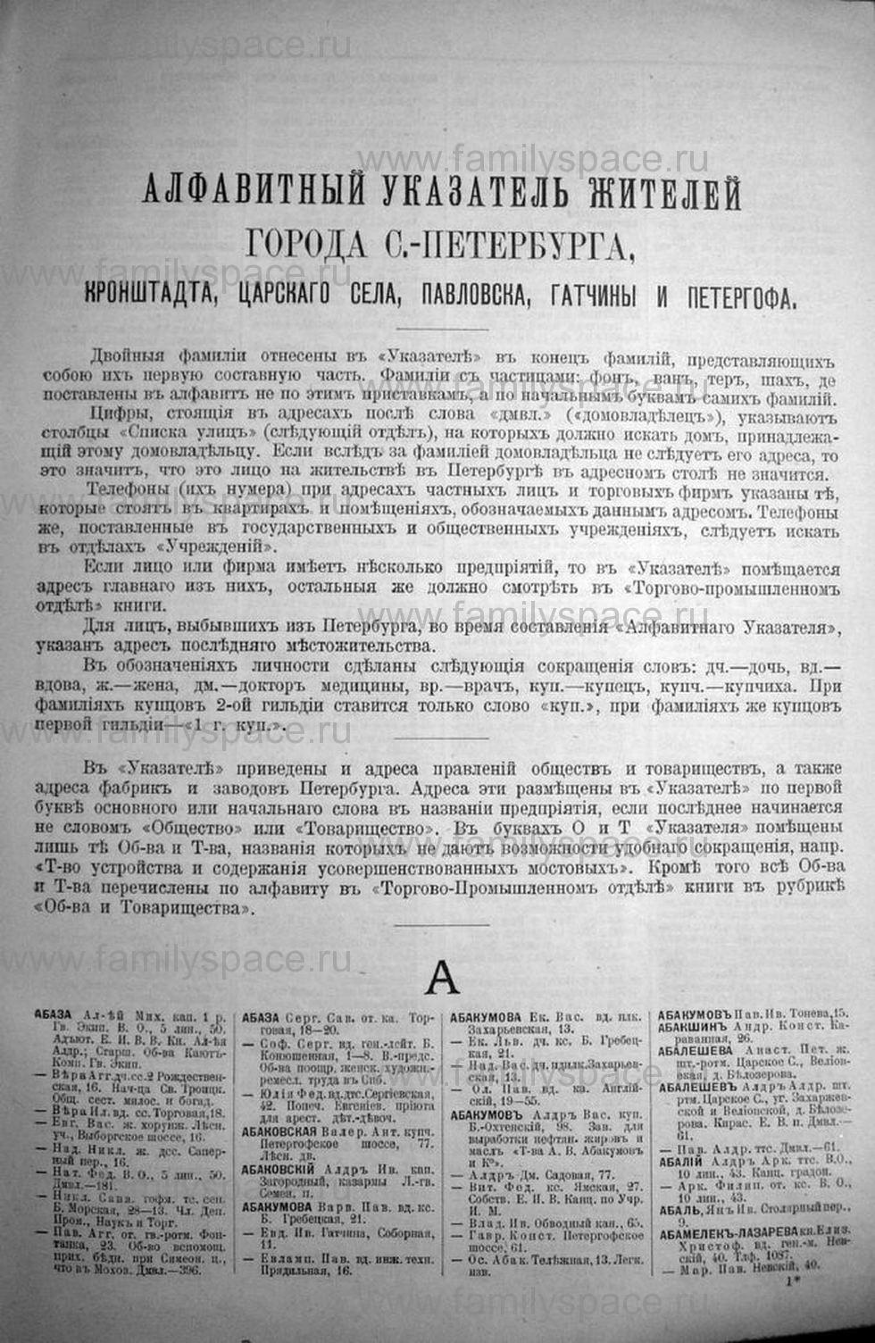 Поиск по фамилии - Санкт-Петербург - 1901, страница 3