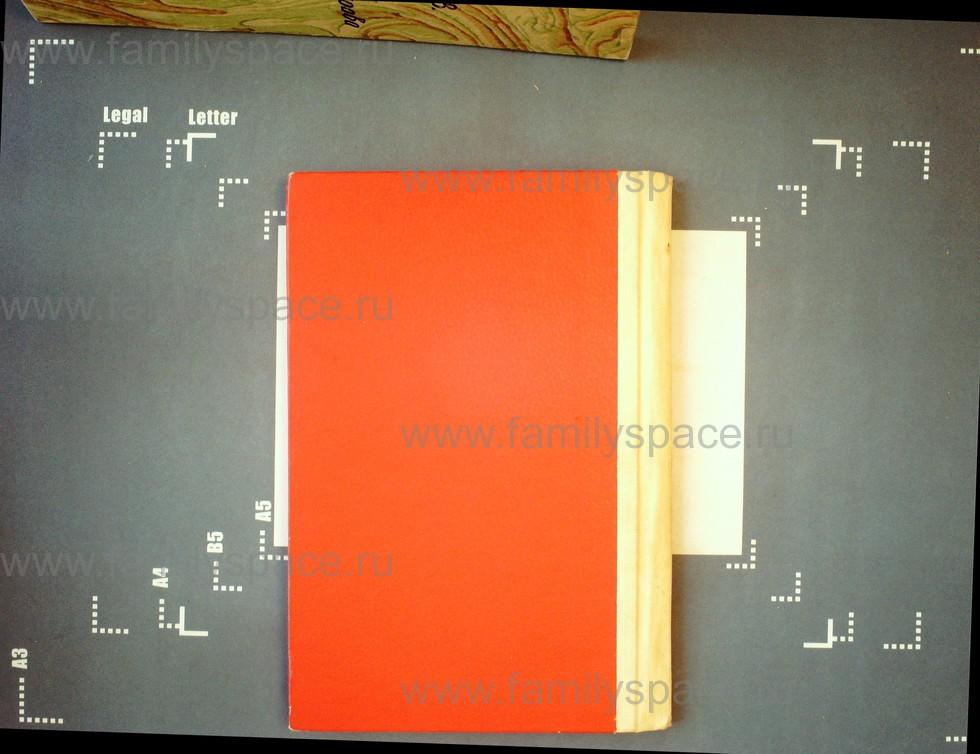 Поиск по фамилии - Статьи по генеалогии и истории дворянства, 1898, страница 3079