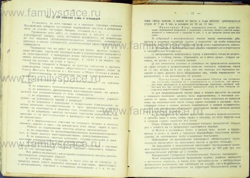 Поиск по фамилии - Справочник Вся Кострома 1924-1925 гг, страница 71