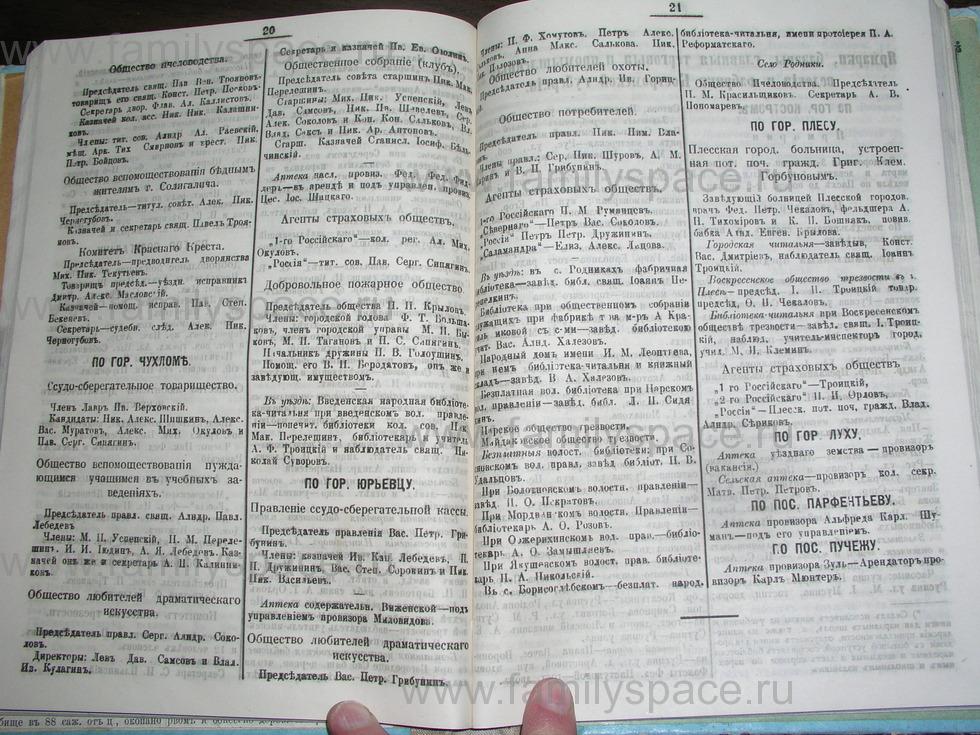 Поиск по фамилии - Костромской календарь на 1907 г. , страница 83